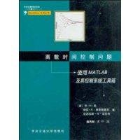 9787560518510: Discrete time control problem: Using MATLAB and Control System Toolbox(Chinese Edition)