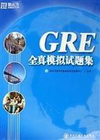 9787560521596: New Oriental GRE whole truth Mock Test