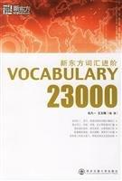 New Oriental Advanced Vocabulary: Vocabulary 23000: BAO FAN YI