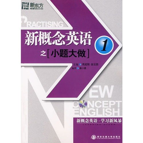 9787560526447: Workbook For The New Concept English-1 (Chinese Edition)