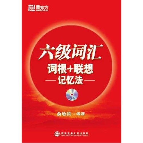 9787560530451: cet6 vocabulary root&associate memory - (mp3 inside) (Chinese Edition)