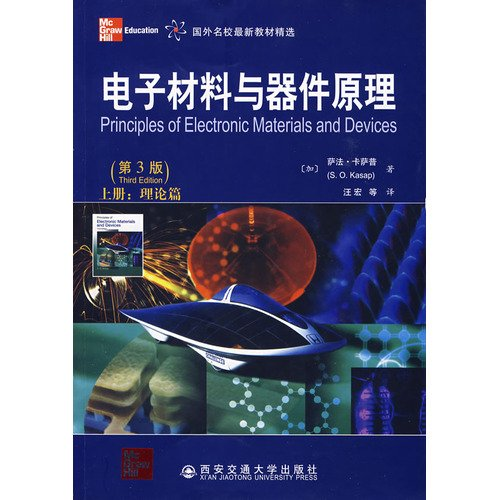 9787560531229: foreign elite selection of new textbooks: Principles of Electronic Materials and Devices (3rd Edition) (Vol.1) (theory papers)