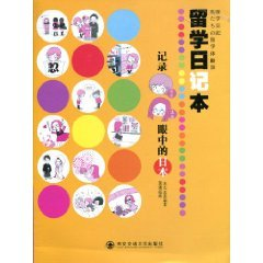 9787560531823: Diary study: a record Zuozuo Meng Meng in the eyes of Japan (Paperback)