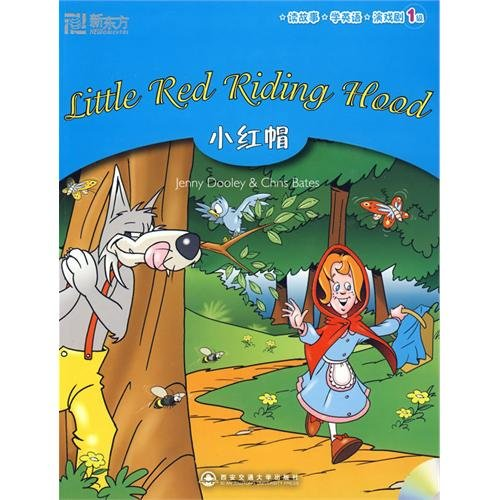 9787560532103: Little Red Riding Hood - with CD-ROM