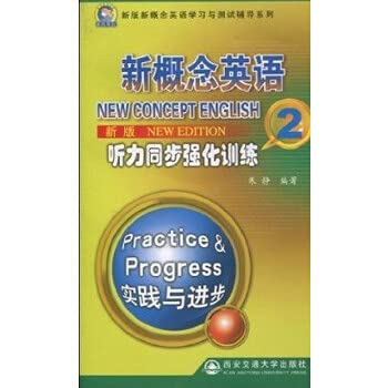 New Concept English Listening synchronization intensive training ( with CD-ROM version 2 ) version ...