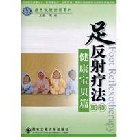 9787560534237: foot reflexology map: health baby articles (with disk) (Paperback)(Chinese Edition)