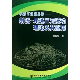 9787560535425: New thinking and jet pump energy-saving: wake three-dimensional flow theory and its application(Chinese Edition)