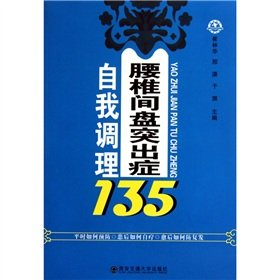 9787560535654: lumbar disc herniation self-conditioning 135(Chinese Edition)