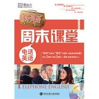 Telephone English - Business English classroom-MP3 weekend(Chinese Edition): HAN) SHEN YI NA.