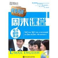 9787560536460: Email English - Business English classroom-MP3 weekend