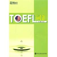 9787560536804: TOFEL vocabulary (Chinese Edition)