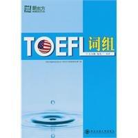 TOEFL phrase: WANG YU MEI
