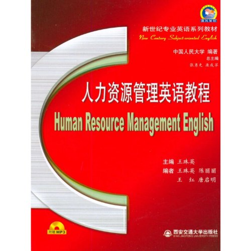 9787560540986: Human Resource Management English-(MP3 CD inside) (Chinese Edition)