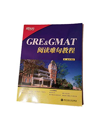 New Oriental GRE & GMAT reading difficult: YANG PENG