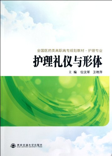 9787560543994: Etiquette and Physique of Paramedics (Chinese Edition)