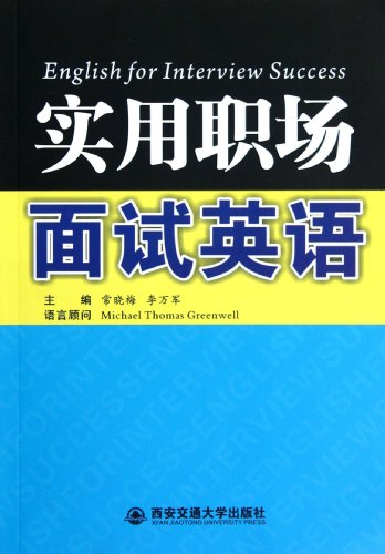 9787560544472: Practical Job Interview English (Chinese Edition)