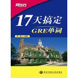 New Oriental 17 days to get GRE words(Chinese Edition): YANG PENG