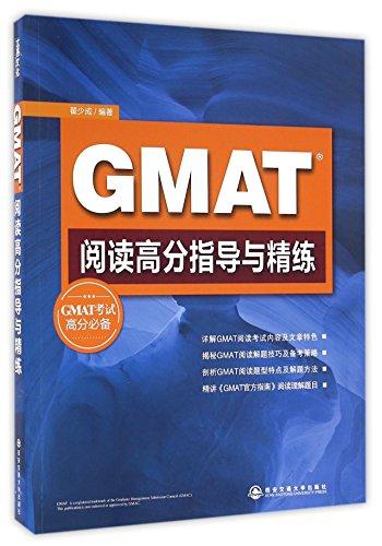 GMAT Reading High Score Guidance and Intensive: Zhai Shaocheng