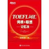 TOEFL word root + Associative Memory : Michael Yu 118: HONG, : YU MIN