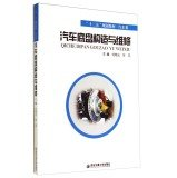 Car chassis construction and maintenance second five planning materials Automotive(Chinese Edition)...