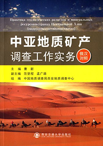 Geology and Mineral Resources of Central Asia: CAO XIN