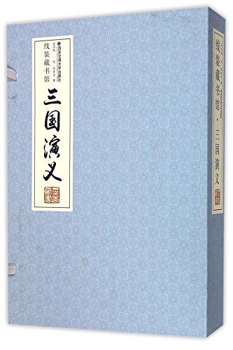 9787560568744: 三国演义(全4卷)