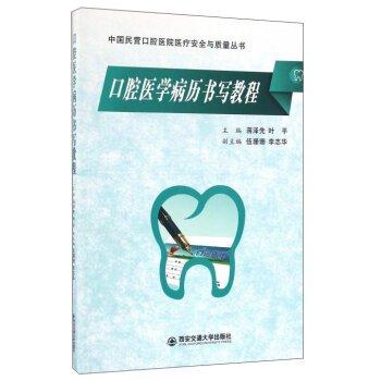 9787560582146: Stomatology medical writing course(Chinese Edition)