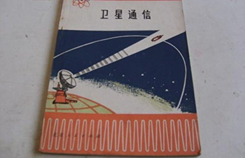 satellite communications(Chinese Edition)(Old-Used): LIU GUO LIANG