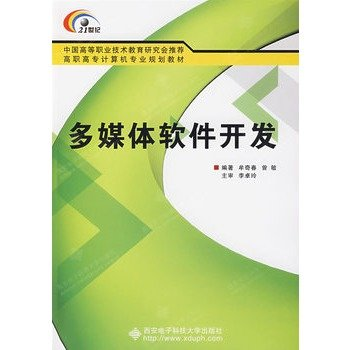 Multimedia Software Development (Higher) (with CD)(Chinese Edition)