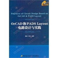 OrCAD and PADS Layout circuit design and practice (one attached CD-ROM)(Chinese Edition): WEI XIONG...