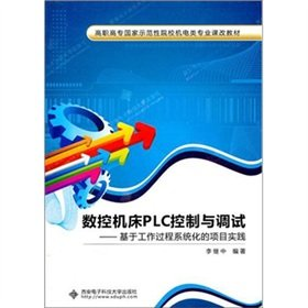 9787560626550: CNC machine tools. PLC control and debugging: the practice of systematic project based on the work process(Chinese Edition)