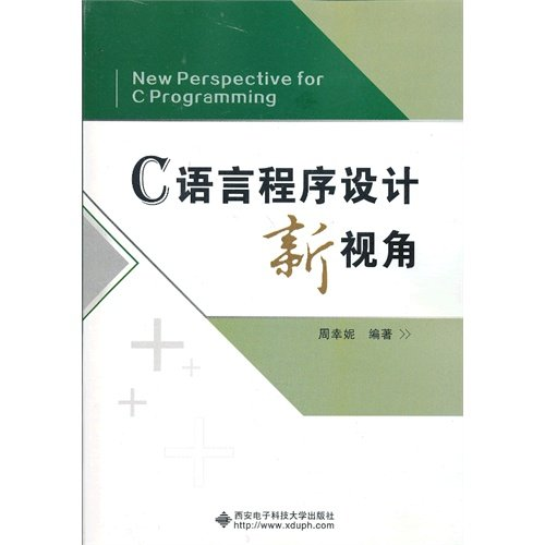 The C Programming Language New Perspective(Chinese Edition): ZHOU XING NI