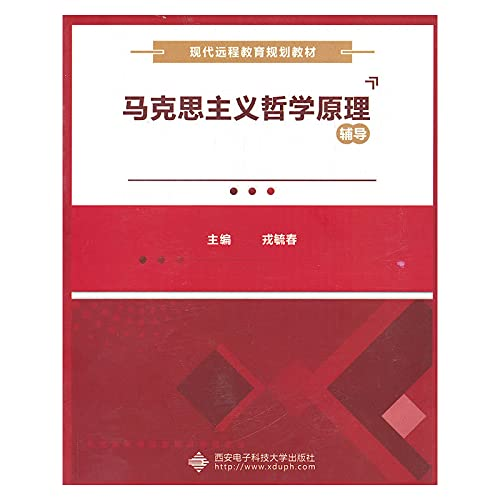 Modern distance education planning materials: Principles of Marxist Philosophy counseling(Chinese ...