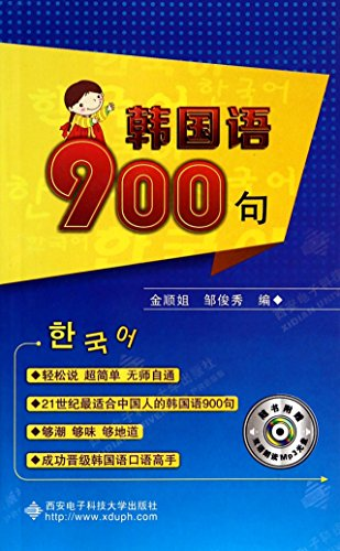 Korean 900(Chinese Edition): JIN SHUN JIE