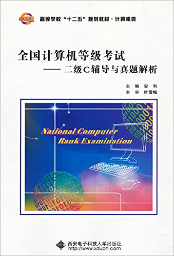 National Computer Rank Examination: two C counseling and Zhenti resolve universities second five ...