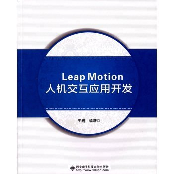 9787560638492: Leap Motion HCI application development(Chinese Edition)