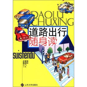 Opinions about Formulating Genuine SZ] road trip portable reading(Chinese Edition): MENG FU QIANG
