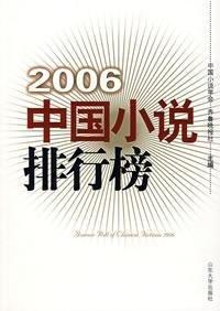 ZZ2006 Chinese Novel Ranking 118(Chinese Edition): ZHONG GUO XIAO SHUO XUE HUI