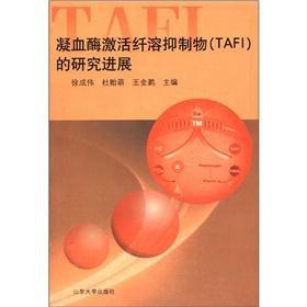 Thrombin activatable fibrinolysis inhibitor research progress(Chinese Edition): XU CHENG WEI