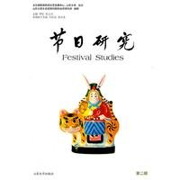 The festival (Series)(Chinese Edition): ZHANG SHI SHAN
