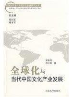 9787560738284: Globalization and Contemporary Chinese Culture Industry (Paperback)