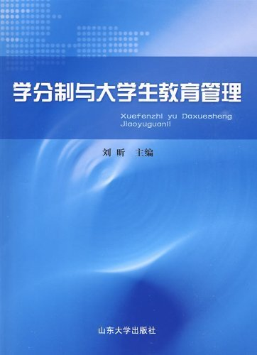 Credit Students' Educational Management(Chinese Edition): BU XIANG