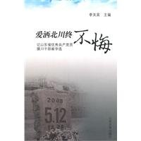9787560739045: Love does not regret throwing Beichuan(Chinese Edition)