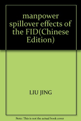 9787560740157: manpower spillover effects of the FID(Chinese Edition)