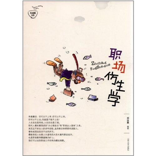 9787560744988: Workplace bionics (Chinese Edition)