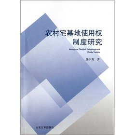 9787560745909: The rural homestead right to use System(Chinese Edition)