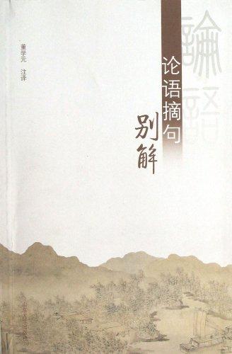 Do Analects putting sentences Solutions(Chinese Edition): DONG XUE YUAN ZHU YI