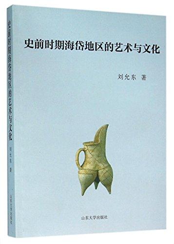 9787560750491: 史前时期海岱地区的艺术与文化