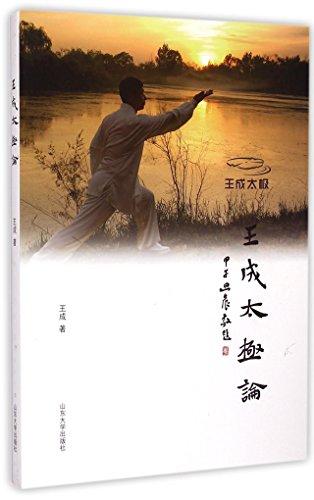 9787560752549: 王成太极论
