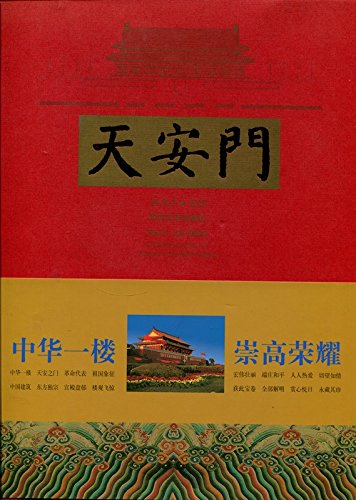 Tiananmen Square - China first floor(Chinese Edition): BU XIANG